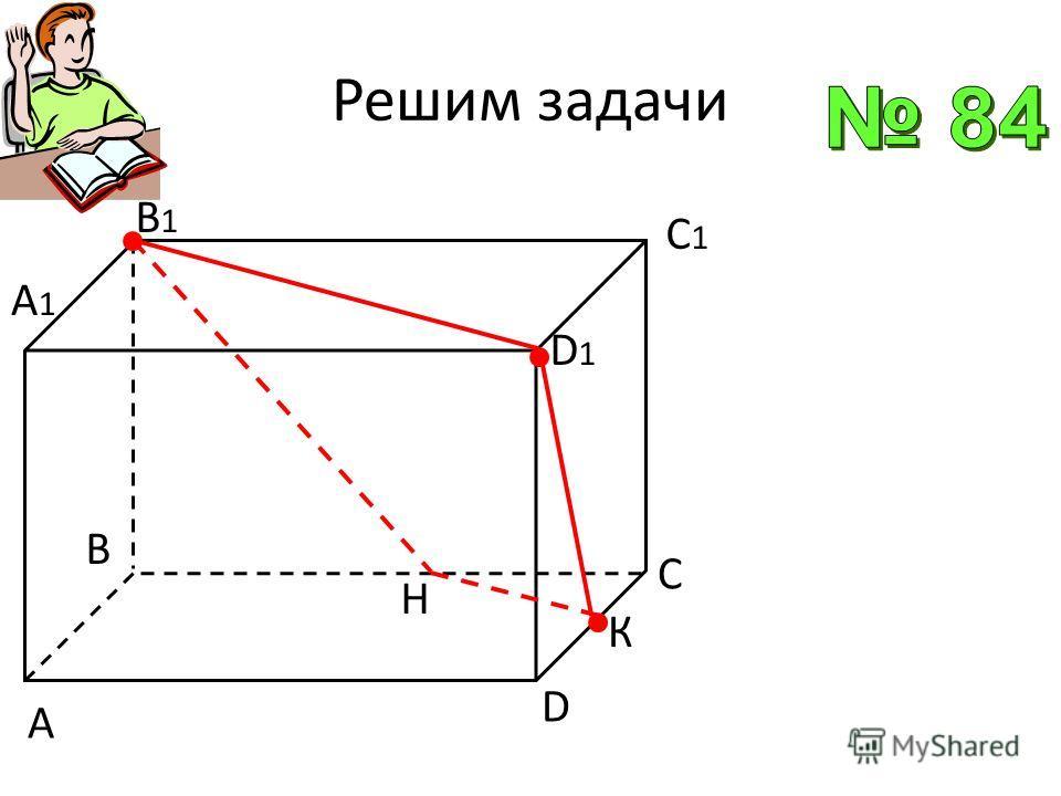 Решим задачи А В D B1B1 D1D1 C А1А1 C1C1 К Н