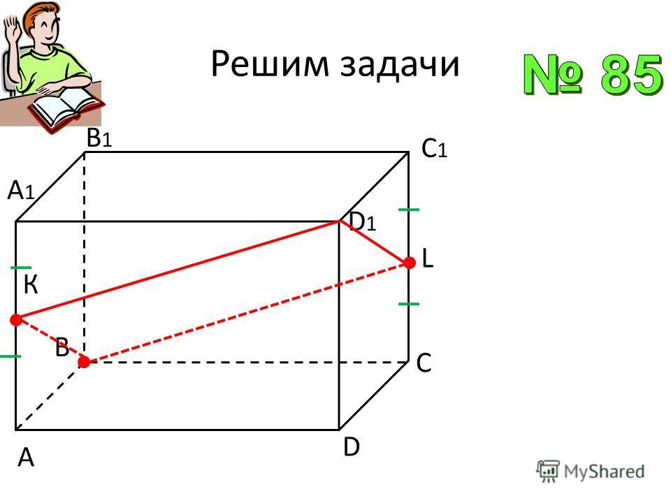 А В D B1B1 D1D1 C А1А1 C1C1 К L
