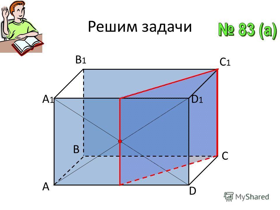 Решим задачи А В C D А1А1 B1B1 C1C1 D1D1