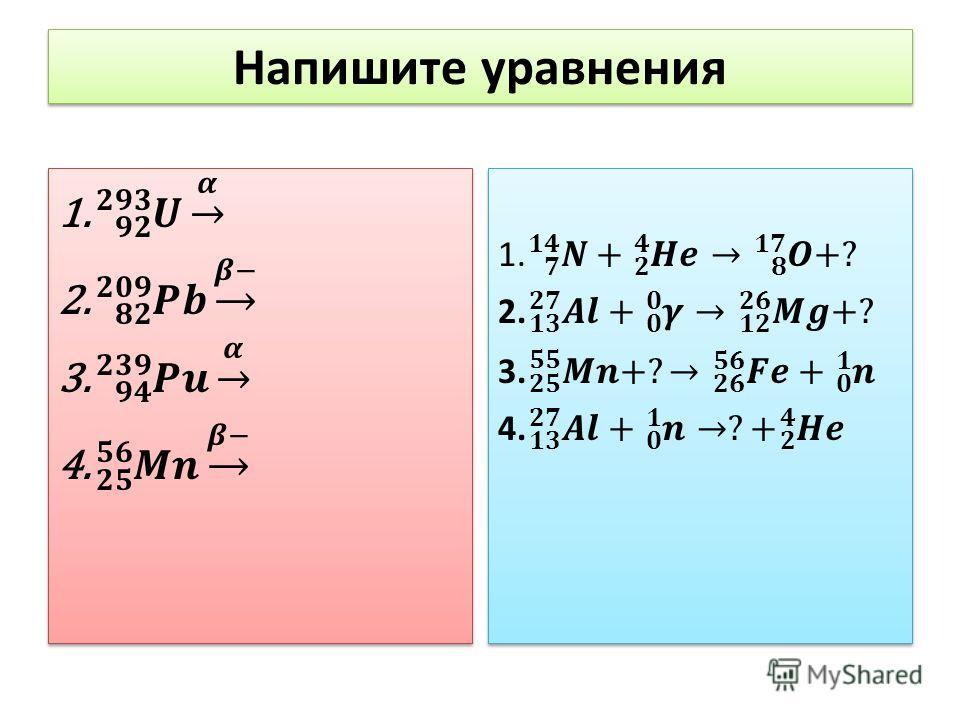 Напишите уравнения
