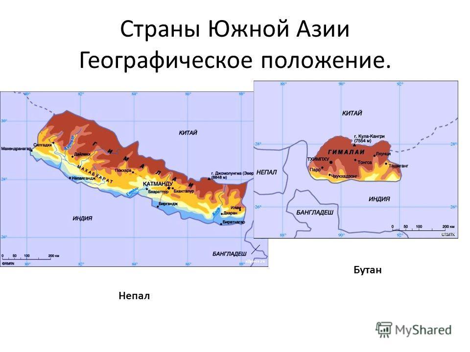 Страны Южной Азии Географическое положение. Бутан Непал