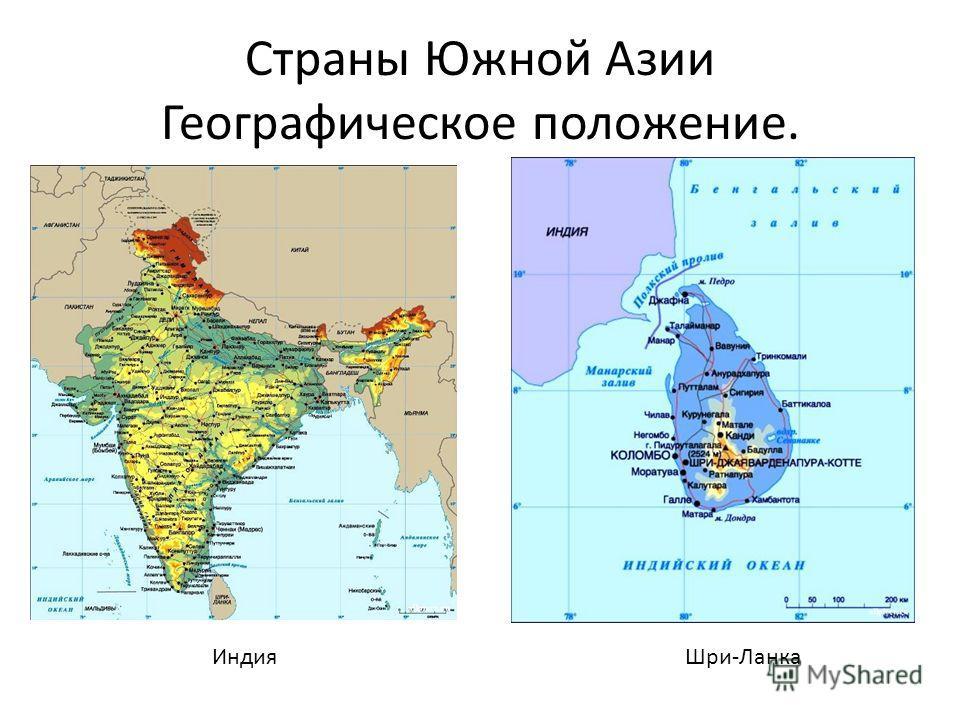 Страны Южной Азии Географическое положение. ИндияШри-Ланка