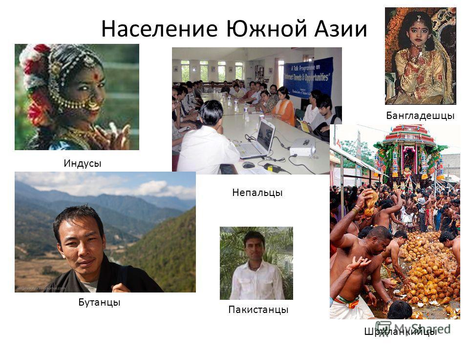Население Южной Азии Индусы Непальцы Бутанцы Пакистанцы Бангладешцы Шриланкийцы