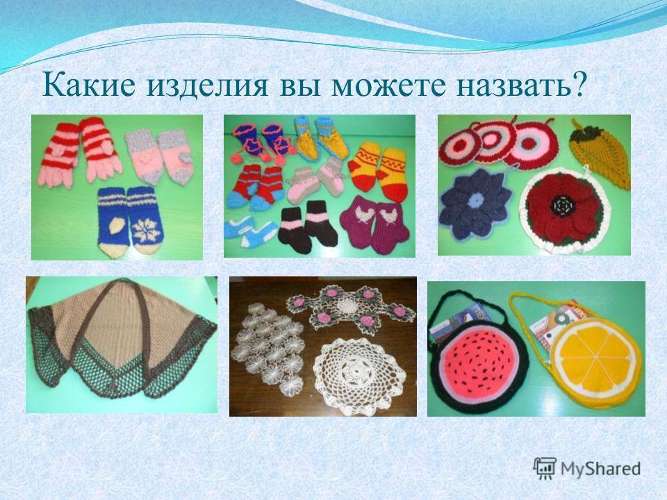 ВЯЗАНИЕ КРЮЧКОМ Вязание крючком- вид декоративно-прикладного искусства. Позволяет изготавливать одежду, изделия быта…