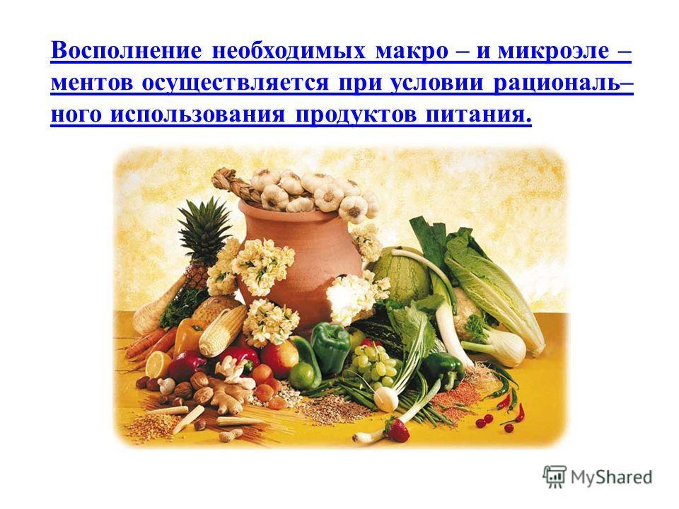 Биологическая роль: необходим для процессов кроветворения, обмена ве- ществ; способствует уменьшению проницаемости сосудов; участвует в формировании костей скелета; оказывает противовоспали- тельное действие. Токсическое действие: при избытке возника
