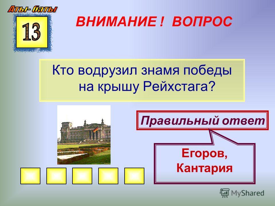 ВНИМАНИЕ ! ВОПРОС Кого называют отцом русской Армии? Правильный ответ Петр I