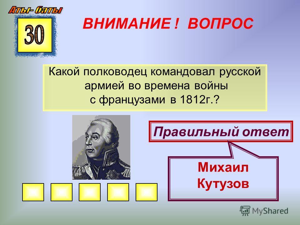 ВНИМАНИЕ ! ВОПРОС Кем был учреждён Андреевский флаг? Правильный ответ Петром I в 1699 году