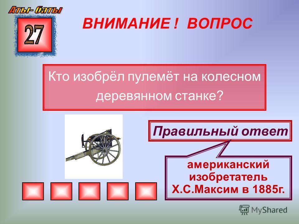ВНИМАНИЕ ! ВОПРОС Как называлось первое постоянное войско в России, созданное Иваном Грозным? Правильный ответ Стрелецкое войско