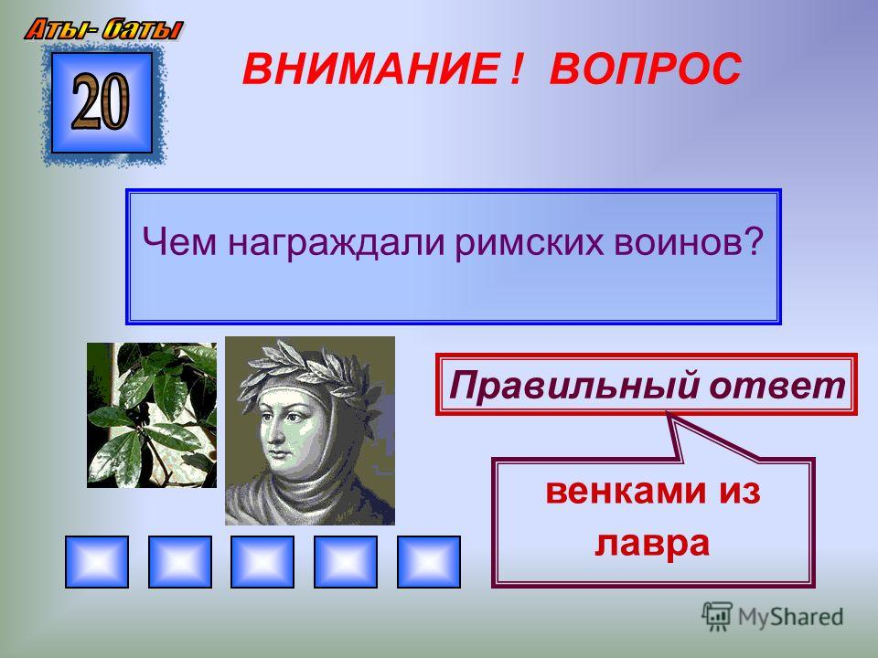 ВНИМАНИЕ ! ВОПРОС Кто на Руси умел стрелять из лука? Правильный ответ все, даже девочки