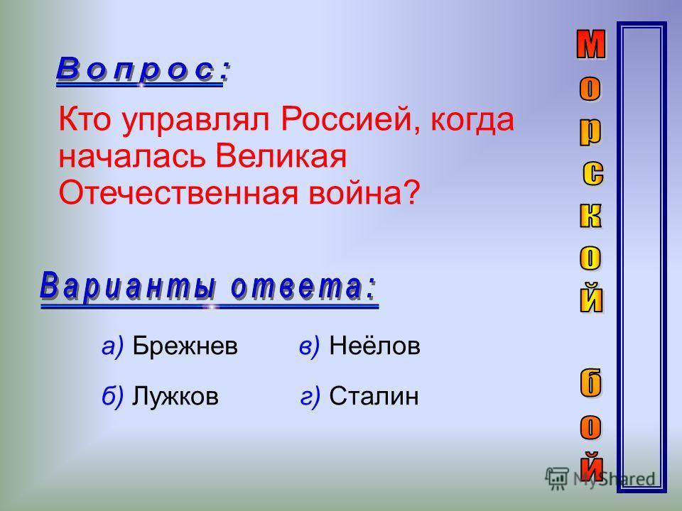 Какая из этих песен о гражданской войне? а) «Песня о Щорсе» б) «Комбат батяня» в) «В лесу прифронтовом» г) «Мадам Брошкина»