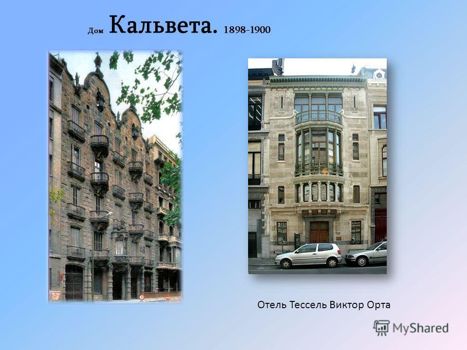Дом Кальвета. 1898-1900 Отель Тессель Виктор Орта