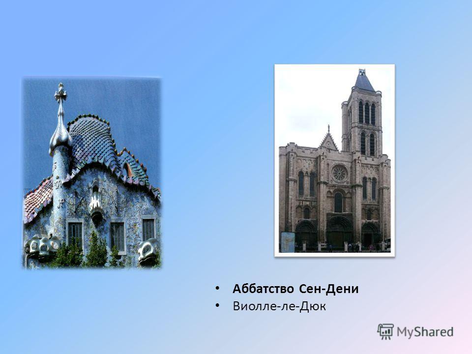 Аббатство Сен-Дени Виолле-ле-Дюк
