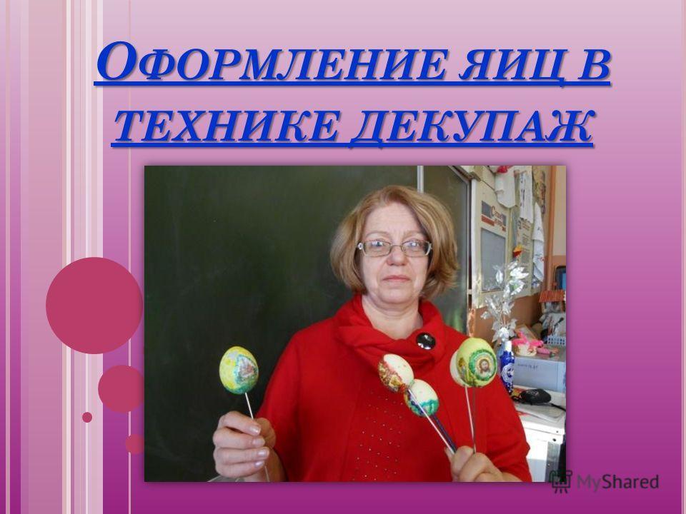 О ФОРМЛЕНИЕ ЯИЦ В ТЕХНИКЕ ДЕКУПАЖ