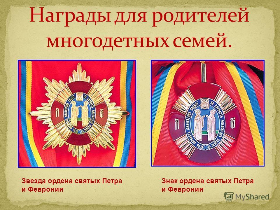Звезда ордена святых Петра и Февронии Знак ордена святых Петра и Февронии