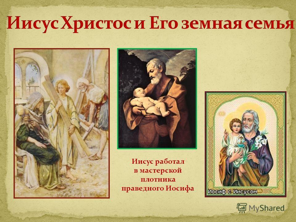 Иисус работал в мастерской плотника праведного Иосифа