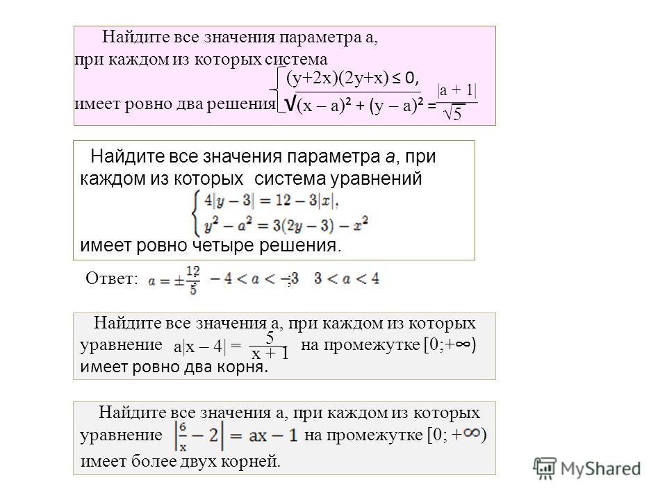 Найдите все значения а, при каждом из которых уравнение на промежутке [0; + ) имеет более двух корней. Найдите все значения а, при каждом из которых уравнение на промежутке [0;+ ) имеет ровно два корня. a|x – 4| = 5 x + 1 (y+2x)(2y+x) 0, (x – a) ² +