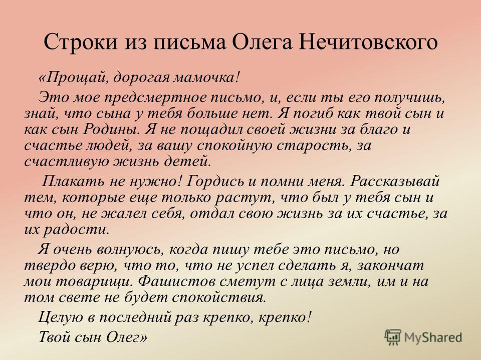 Строки из письма Олега Нечитовского «Прощай, дорогая мамочка! Это мое предсмертное письмо, и, если ты его получишь, знай, что сына у тебя больше нет. Я погиб как твой сын и как сын Родины. Я не пощадил своей жизни за благо и счастье людей, за вашу сп