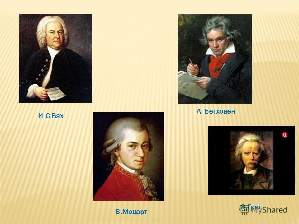 Э.Григ И.С.Бах В.Моцарт Л. Бетховен