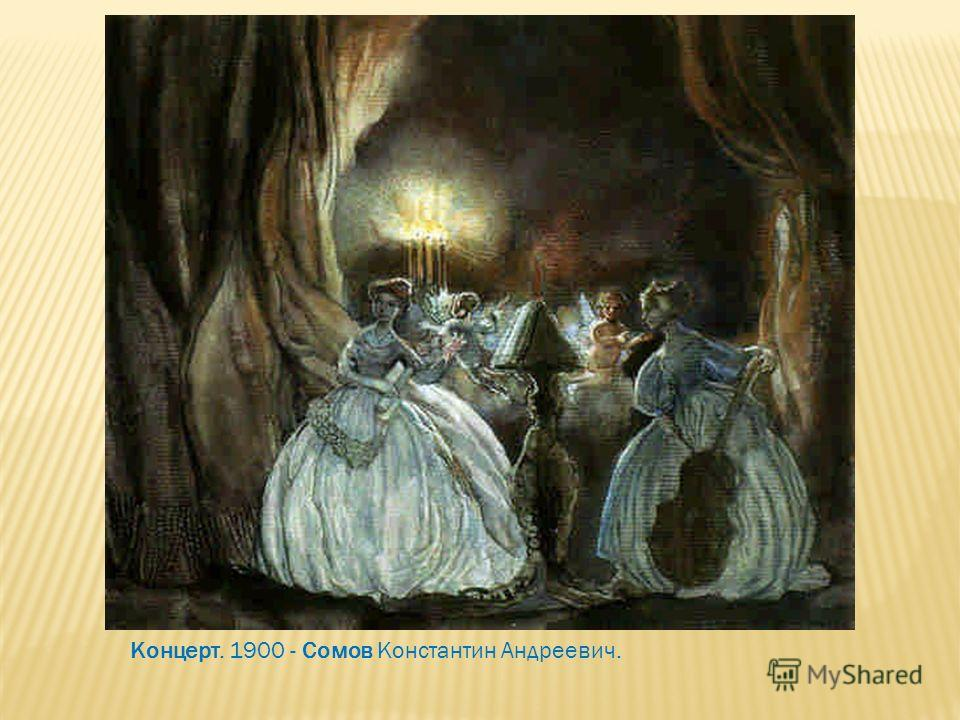 Концерт. 1900 - Сомов Константин Андреевич.