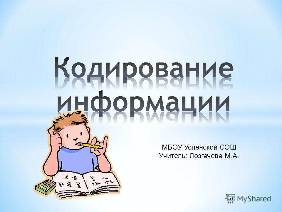 МБОУ Успенской СОШ Учитель: Лозгачева М.А.