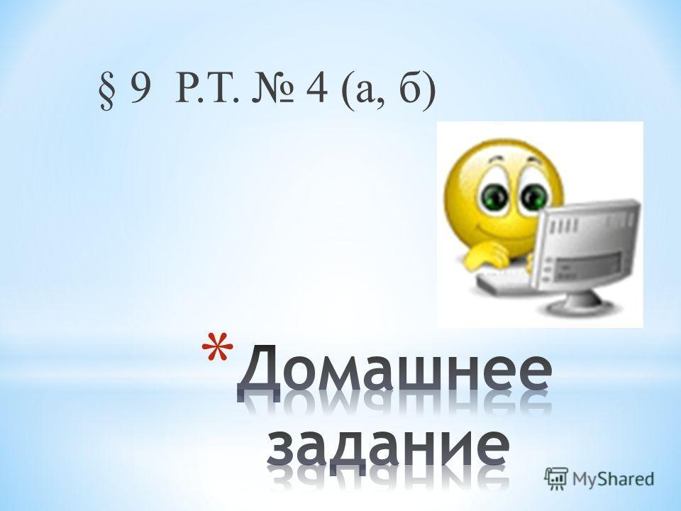 § 9 Р.Т. 4 (а, б)