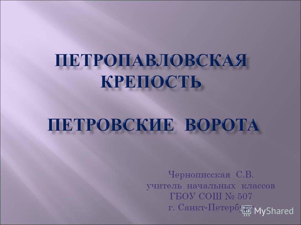 Чернописская С.В. учитель начальных классов ГБОУ СОШ 507 г. Санкт-Петербург