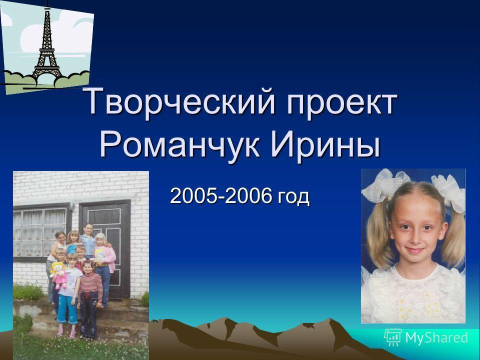 Творческий проект Романчук Ирины 2005-2006 год