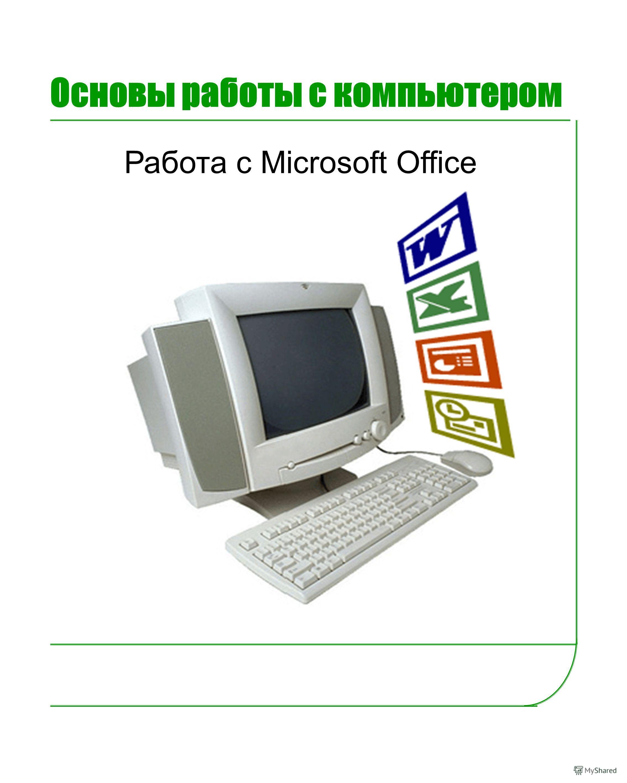Основы работы с компьютером Работа с Microsoft Office