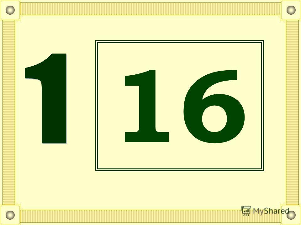 161217 58 + 138 =?10