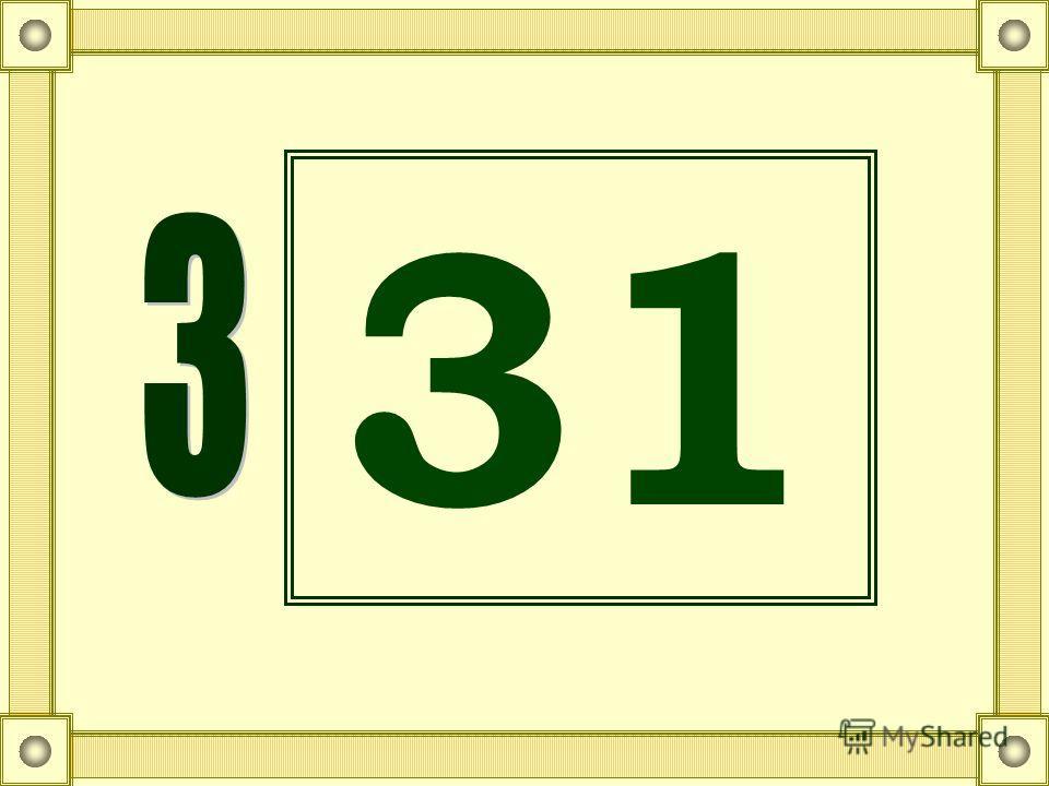 25649631 2В16 - С116= ?10