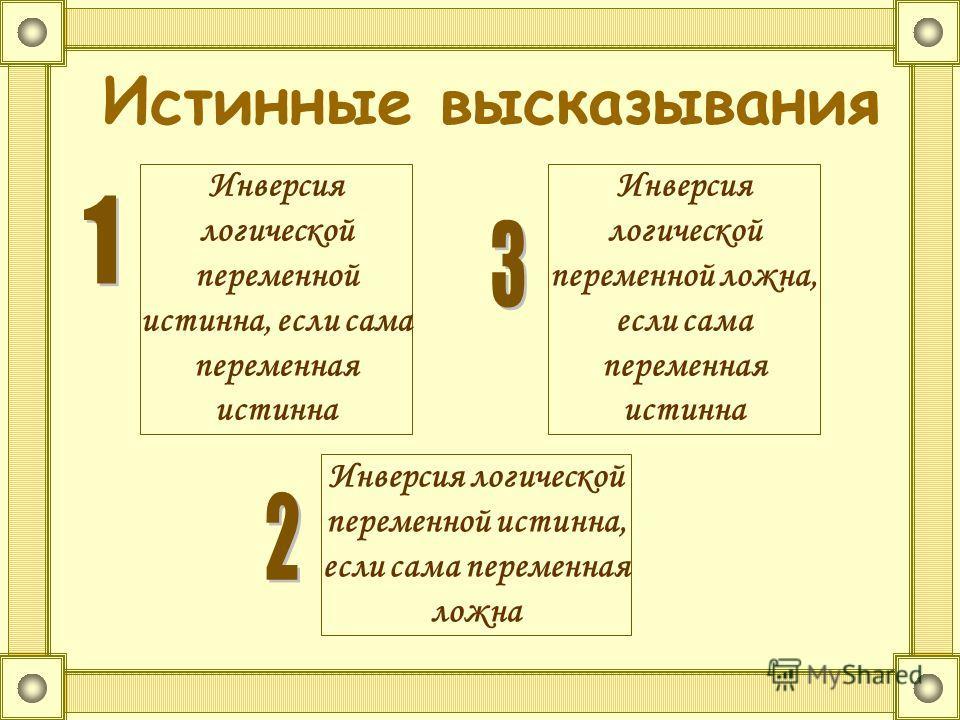 Дизъюнкция двух логических переменных ложна тогда и только тогда, когда оба высказывания ложны