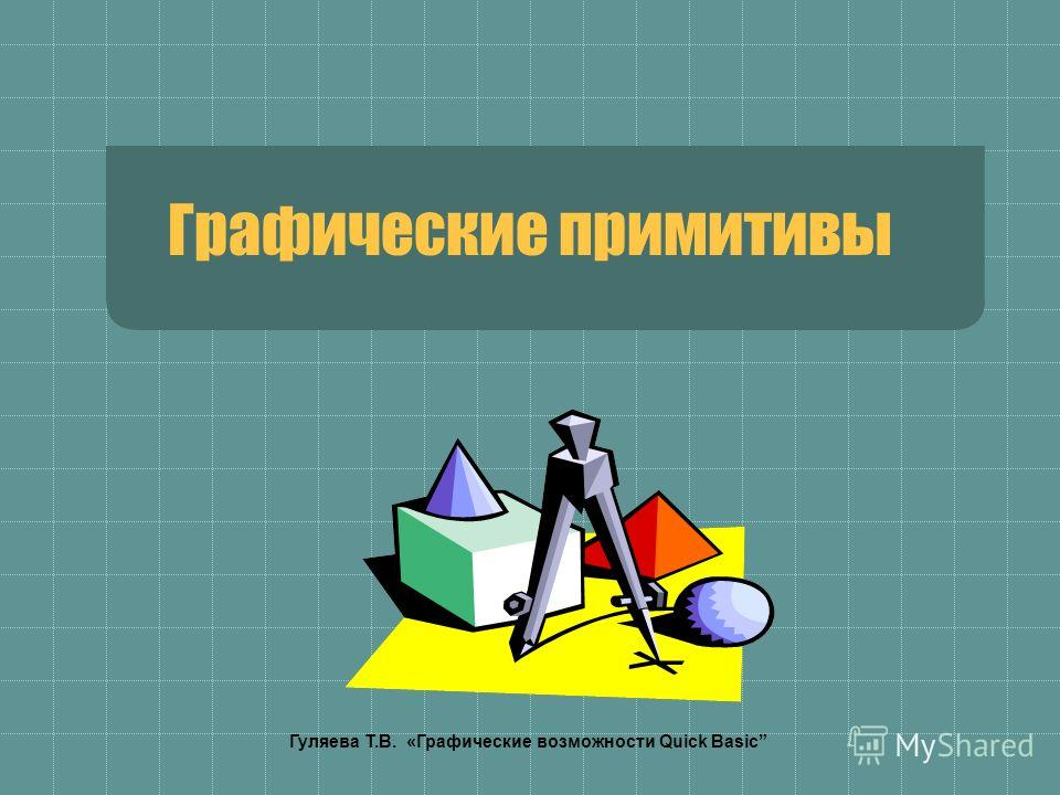 Гуляева Т.В. «Графические возможности Quick Basic Графические примитивы