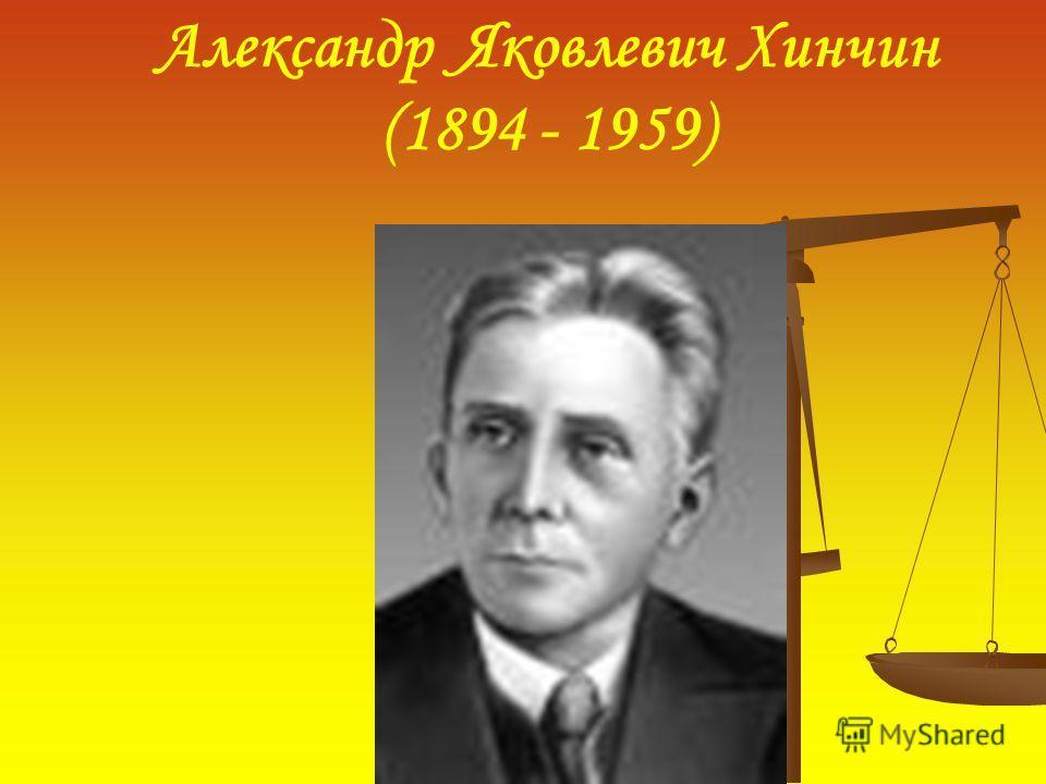 Александр Яковлевич Хинчин (1894 - 1959)