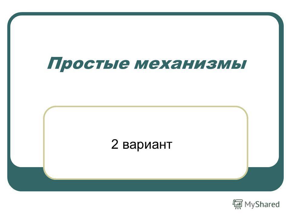 Простые механизмы 2 вариант