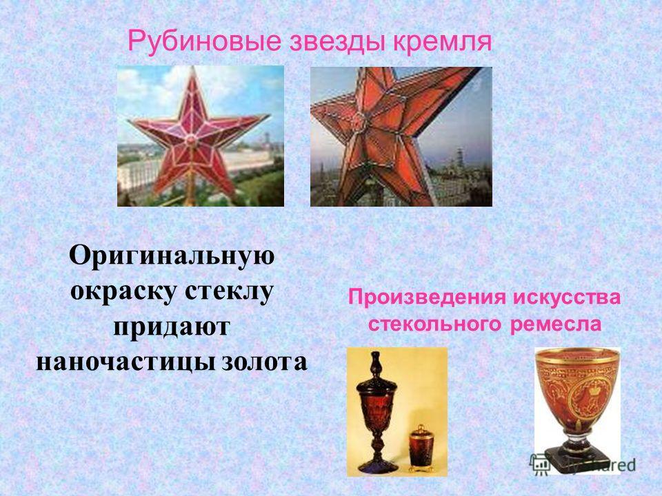 Рубиновые звезды кремля Произведения искусства стекольного ремесла Оригинальную окраску стеклу придают наночастицы золота