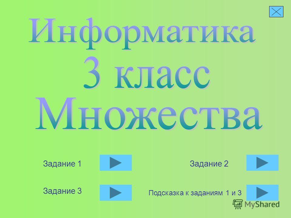 Задание 1Задание 2 Задание 3 Подсказка к заданиям 1 и 3