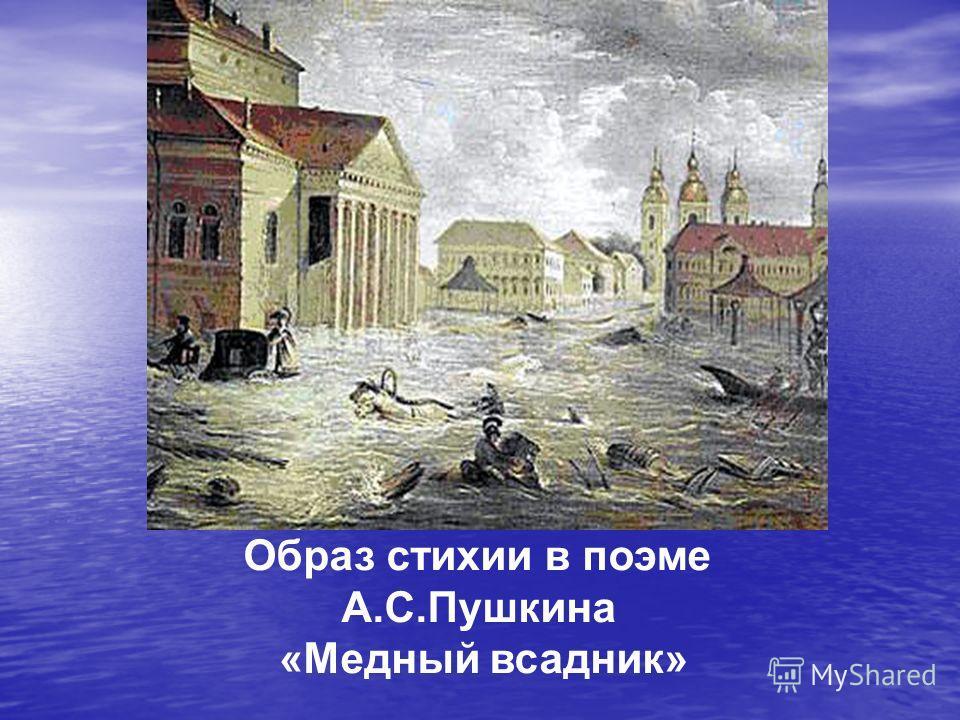 Образ стихии в поэме А.С.Пушкина «Медный всадник»