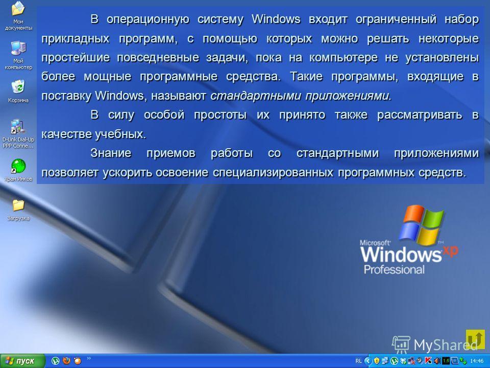 Войнова О.Б., ГУ СОШ 9, г. Семей В операционную систему Windows входит ограниченный набор прикладных программ, с помощью которых можно решать некоторые простейшие повседневные задачи, пока на компьютере не установлены более мощные программные средств
