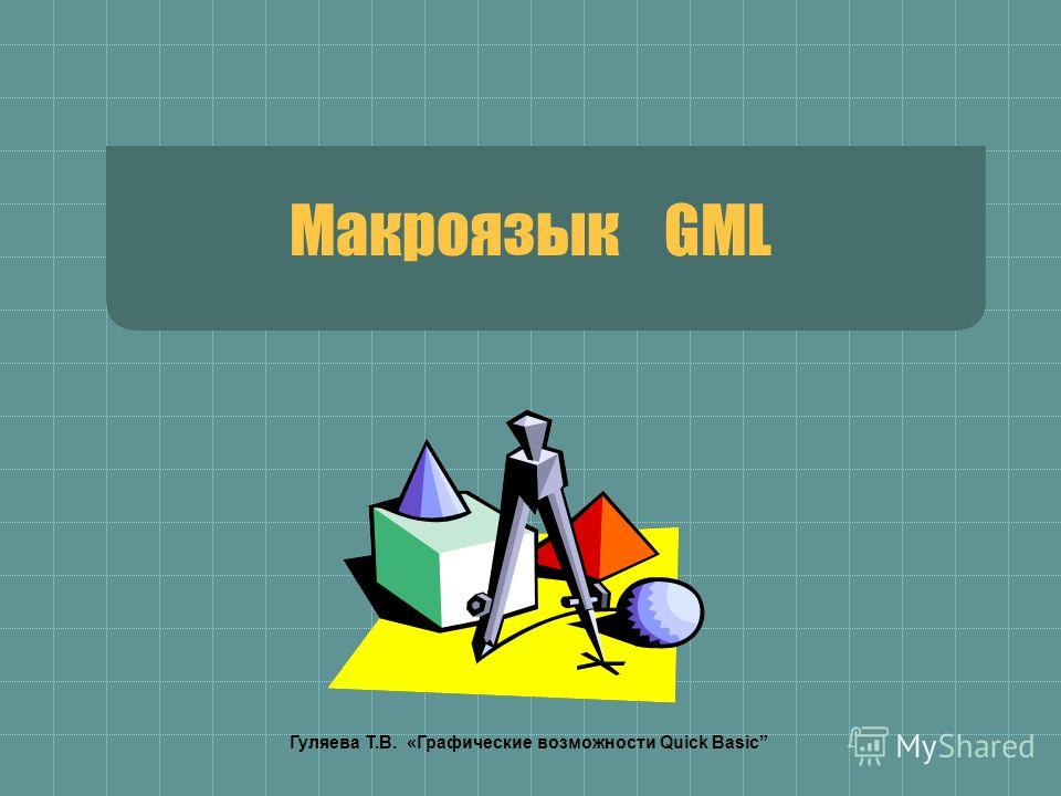 Гуляева Т.В. «Графические возможности Quick Basic Макроязык GML