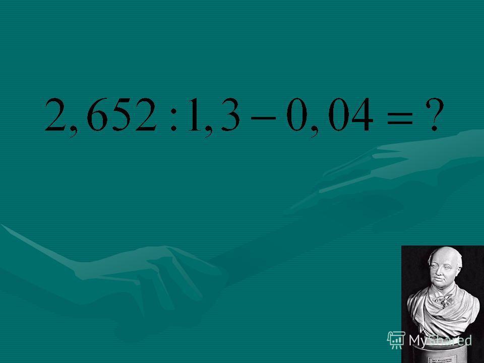 Математику уже затем надо учить, что она ум в порядок приводит 1 6 2-21 5
