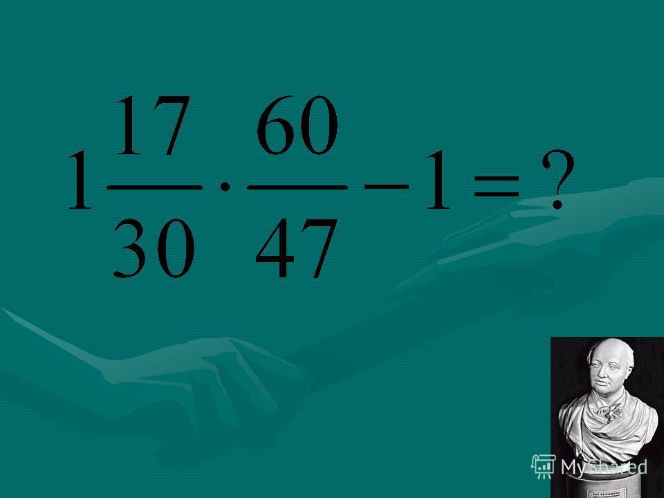Математику уже затем надо учить, что она ум в порядок приводит 1 6 2-215