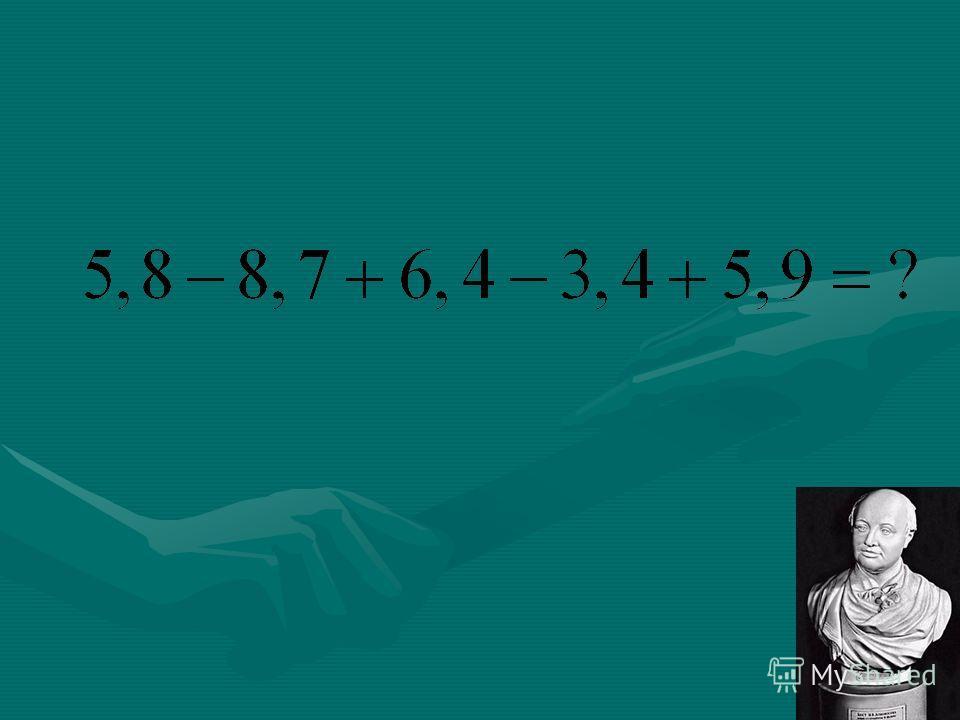 Математику уже затем надо учить, что она ум в порядок приводит 6 -21