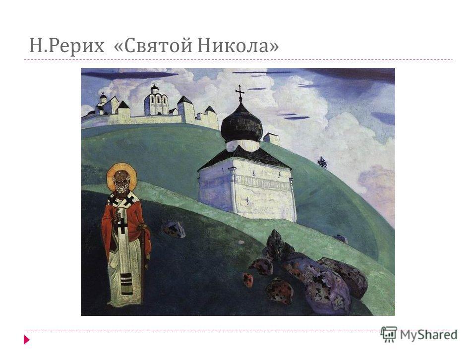 Н. Рерих « Святой Никола »
