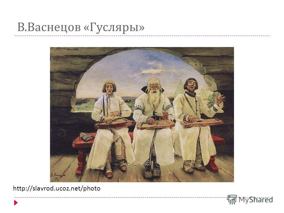 В. Васнецов « Гусляры » http://slavrod.ucoz.net/photo