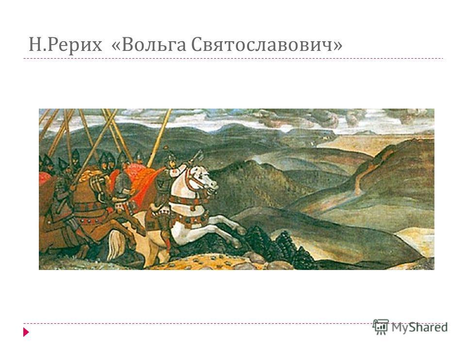 Н. Рерих « Вольга Святославович »