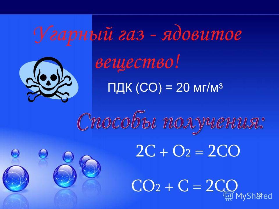 12 Угарный газ Оксид углерода (II) монооксид углерода, окись углерода С=О s2 s1 ps22 p2 s1