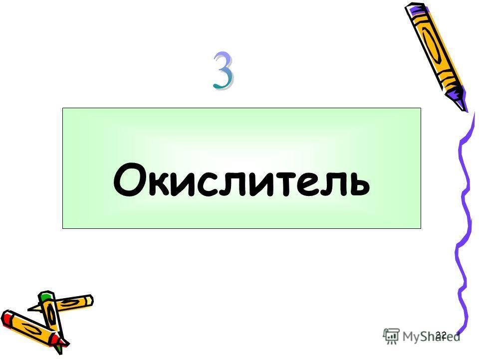 21 СOСO