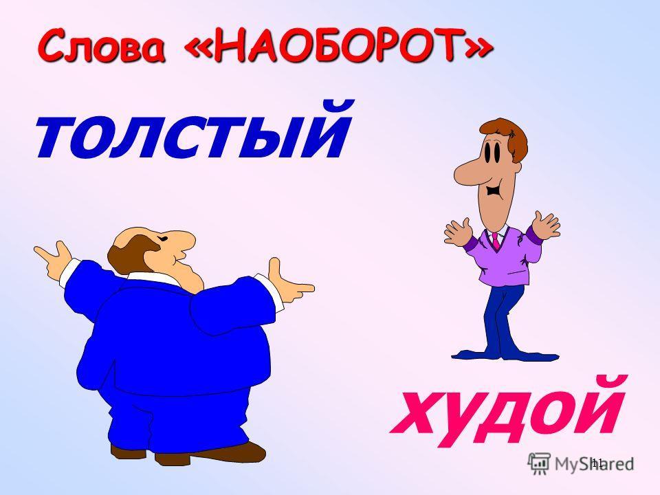 10 Площад ь Глуби на Температура летом Содержа ние соли Чёрное море км 2 м + С ° Азовск ое море км 2 м + С ° Найдите отличия