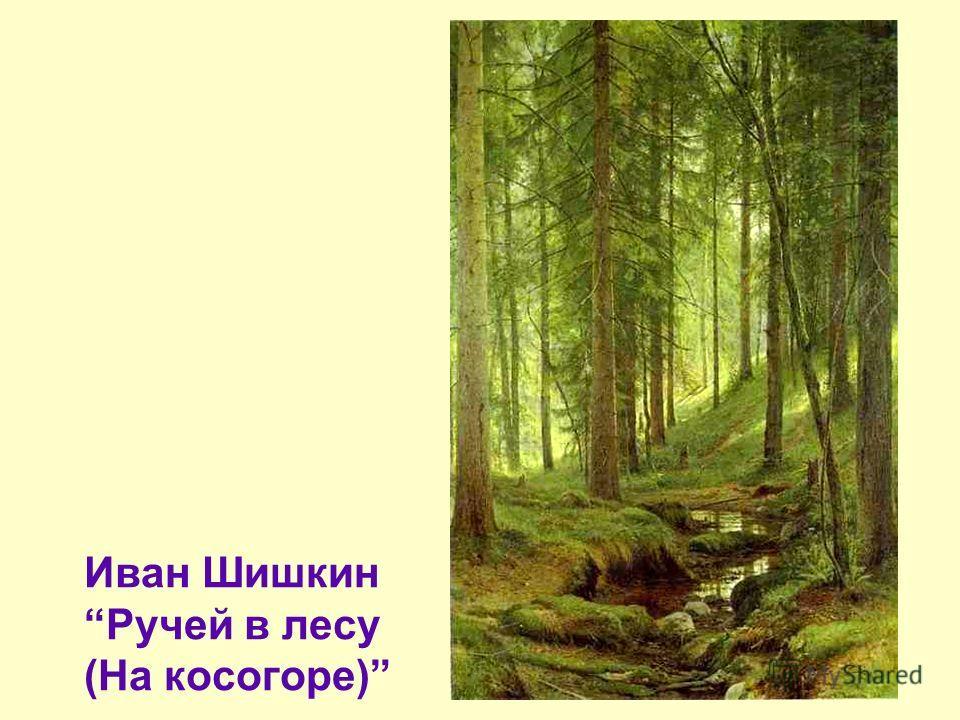 Исаак Левитан Снопы и деревня над речкой