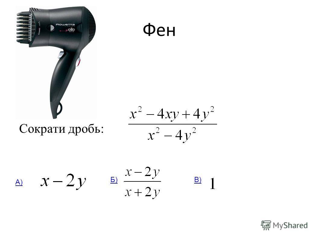Фен Сократи дробь: А) Б)В)